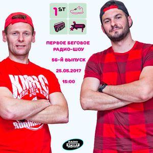 Первое Беговое Радио-Шоу. 56-й выпуск. 25.05.2017