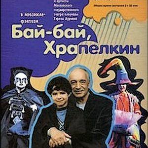 """Малышков В., Таюшев С., Абрамов А. - """"Бай-бай, Храпелкин!"""""""