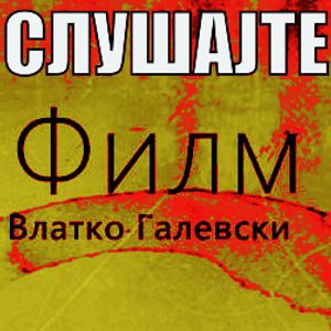 Слушајте Филм со Влатко Галевски (29.07.2013)
