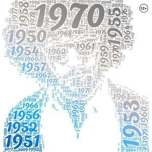 "Программа ""Год музыки"". Выпуск №7. 1970 год"
