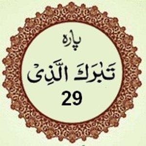 Quran Recitation Chapter / Para 29 (PROF  QARI MUSHTAQ ANWAR