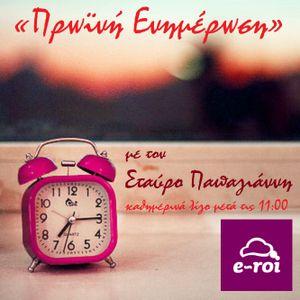 «Πρωϊνή Ενημέρωση» από τον E-ROI στις 7 Απριλίου 2016