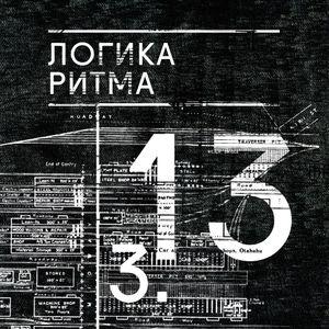 Logika Ritma 3.13