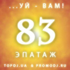 Epatage 083 by DVJ Burzhuy @ Kiss FM Ukraine