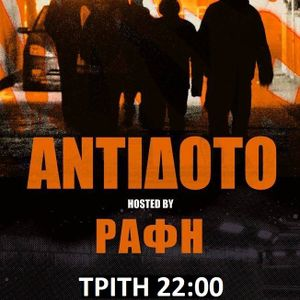Antidoto By Rafi S.3 2016-3-21 (1st from Brighton)