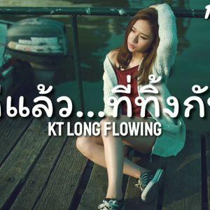 เพลงไทยเพราะๆ 2020