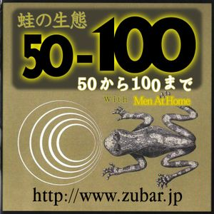 Frog's habits 50 to 100