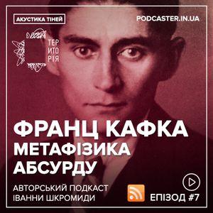"Подкаст ""Акустика тіней"" #7 Франц Кафка. Метафізика абсурду"