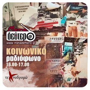Ο φάρος τυφλών στο Τεχνοδρομώ στο κοινωνικό ραδιόφωνο www.metadeftero.gr 08-12-2014