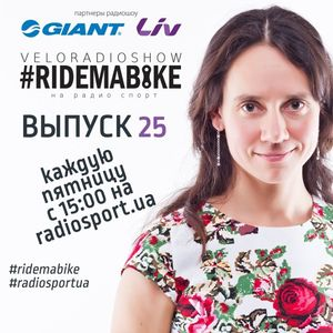 Вело-Радио-Шоу - Ride Ma Bike. 25-й выпуск. 11.03.2016