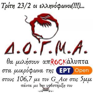 Δ.Ο.Γ.Μ.Α. @ EPTOpen