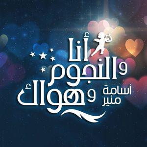 انا و النجوم و هواك | الذوق | 15/12/15