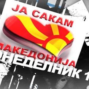 Ja sakam Makedonija