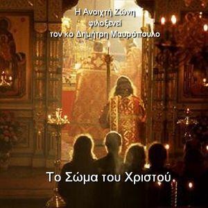Η Ανοιχτή Ζώνη φιλοξενεί τον κο Δημήτρη Μαυρόπουλο: Η εκκλησία, το Σώμα του Χριστού
