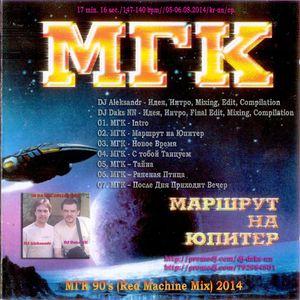 МГК 90's (Red Machine Mix) 2014