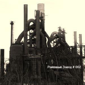 Районный завод №2 (District Plant №2)