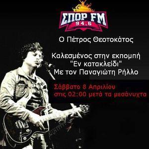 """Ο Πέτρος Θεοτοκάτος @ ΣΠΟΡ FM 94,6 (9/4/17 """"Εν κατακλείδι"""" Παναγιώτης Ρήλλος)"""