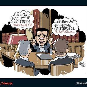 Τα νέα τζάκια [25/01/16] - #1_xronos_syriza