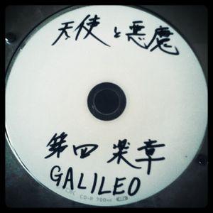 天使と悪魔 第四楽章 GALILEO