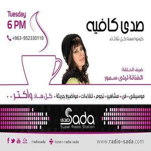 Sada Caffe Episode برنامج صدى كافيه | 12/08/2014