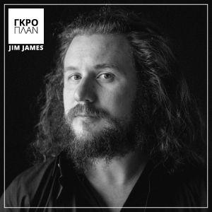 Γκρο Πλαν | Jim James