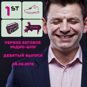 Первое Беговое Радио-Шоу. 09 выпуск. 08.05.2015