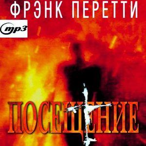 """Перетти Фрэнк - """"Посещение"""" (Третья часть)"""