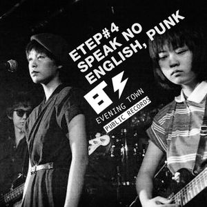 Evening Town Ep.4 - Speak No English, Punk