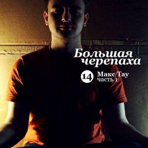 """""""Bolshaya Cherepaha"""" with Max Tau vol.14"""