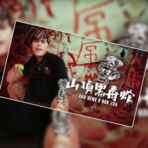 【AH BENG 1 M!X】[K佬 - 山頂黑毒蛇〤K佬 - 低清搖〤AMPUN BANG JAGO〤Phút Hơn]RMX 2021 Y'P'DJS L!V3 M!X V0L.8