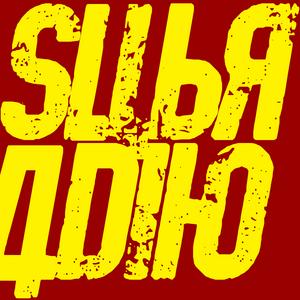 Subradio 12 Jul 2019