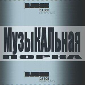DJ BoB - МузыКАЛьная Порка #001 - Pilot