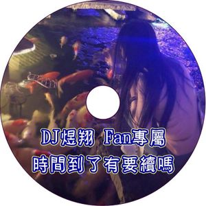 DJ煜翔 . 2019 【時間要到了有要續嗎? 中英文衝節奏 Fan專屬】