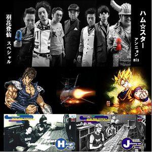 DJ HAMU☆STAR - UKATOSEN - あんにょんmix