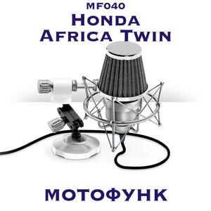 MF0040 – Honda Africa Twin, Yamaha Fazer, FJR и прочее