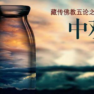 """""""中觀莊嚴論釋""""40輔導2016年09月10日"""
