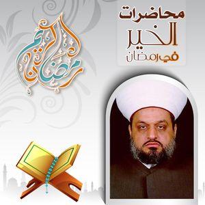11 محاضرات الخير في رمضان/للشيخ الشهيد نزار حلبي/ النبيّ والصحابةُ ومن بعدهم