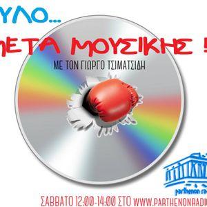 08 – 07 – 2017 - Ξύλο... μετά μουσικής! - Γιώργος Τσιματσίδης