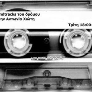 """""""Τα soundtracks του δρόμου"""" Feb 11th 2014"""
