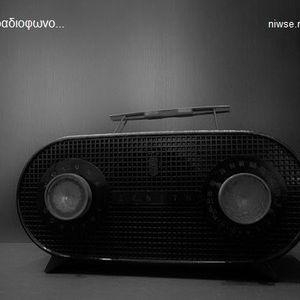 Νιωσε, το ραδιοφωνο Post-Resistance εποχη πρωτη 10/7/2014