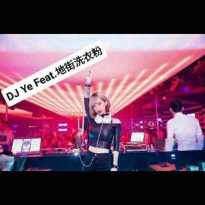 『DJ Ye Feat 地街洗衣粉 』首次合作2017最新劲爆慢摇舞曲《平凡之蛇✘突然好想你》