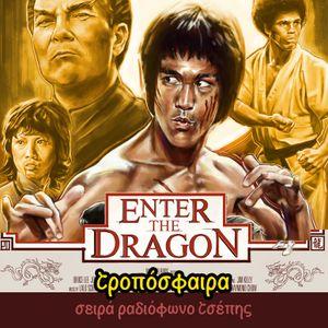 troposphere. Enter The Dragon