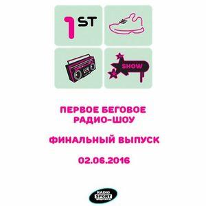 Первое Беговое Радио-Шоу. 46-й выпуск. 02.06.2016