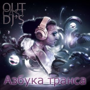 OutCast Dj's presents Alphabet of Trance episode 29 mixed by KЭtrin Light