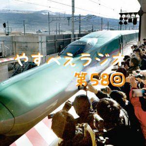 【やすべえラジオ第58回】「北海道新幹線が開通したのでシンカリオンを知ろう」