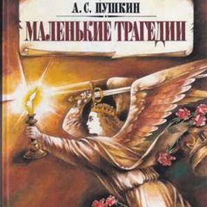 """Пушкин Александр Сергеевич - """"Маленькие трагедии"""": """"Каменный гость"""". """"Скупой рыцарь"""""""