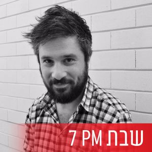 תכנית הקולנוע של רדיו תל אביב עם יונתן גל, יום שבת, 16 ביולי, 2016