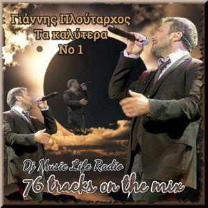 Πλούταρχος Γιάννης Mix Τα καλύτερα Vol 01 76 tracks on the mix by Dj Music Life