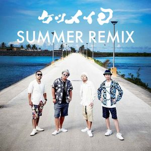 ケツメイシ Summer Remix