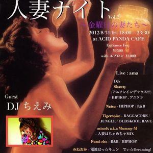 人妻ナイト mix Vol.1
